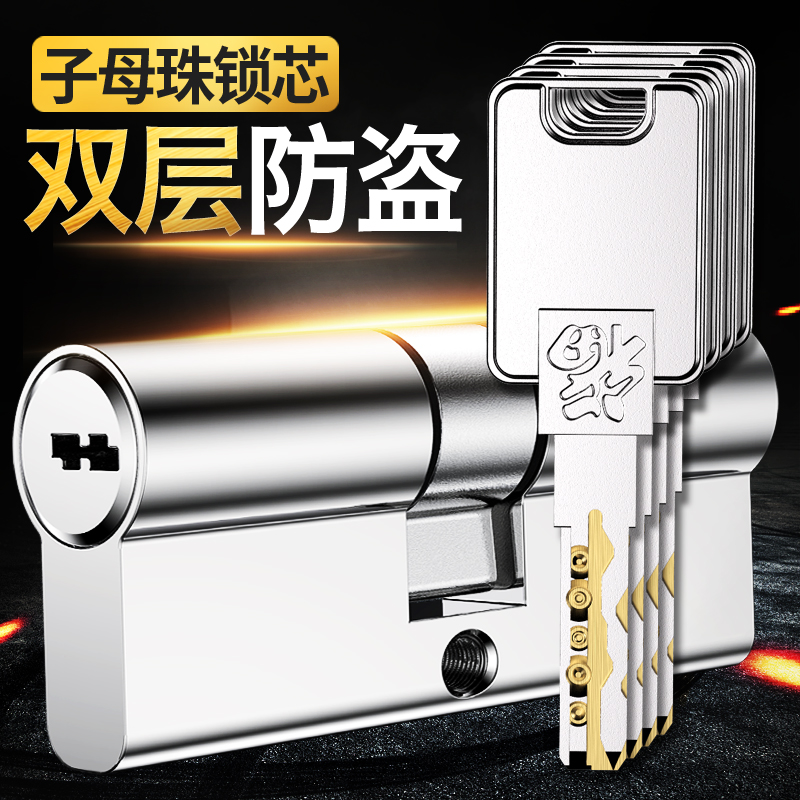 Child mother bead anti-theft door lock core super c-class door lock universal household lock core into the door full copper into the household d-level