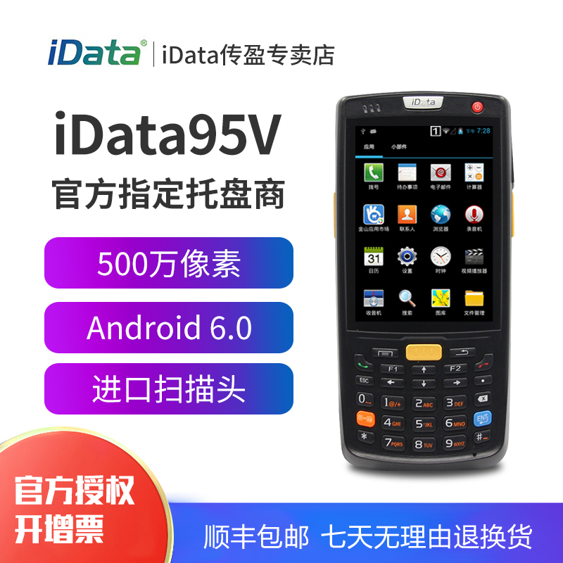 iData95v two-dimensional Horni import scan headline code handheld terminal data collector handheld machine inventory machine station 1D PDA pool Wang shop to pass million-li cattle E shop Baoba gun