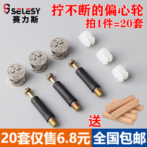 The three-in-one connector screw nut eccentric wheel 牀 fastening fittings from a wardrobe drawer board desk