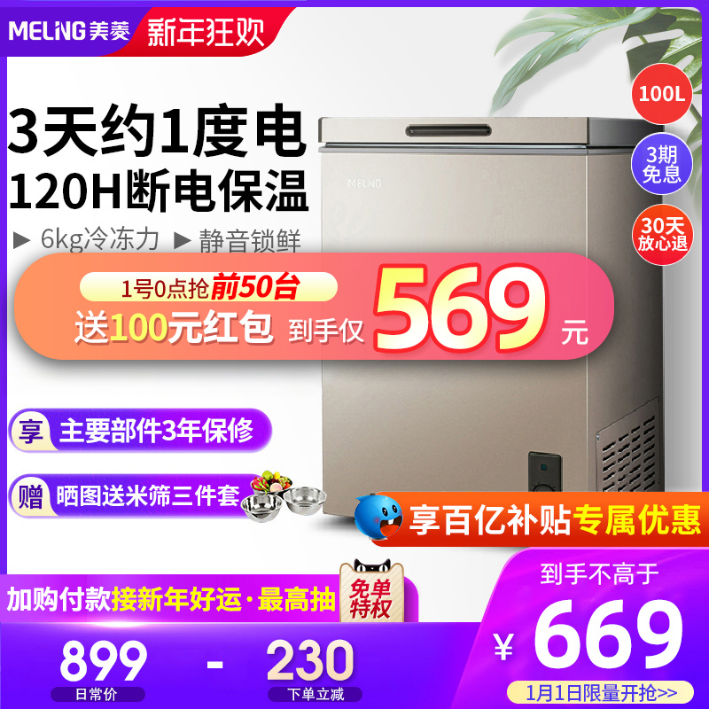 MeiLing Meiling BC BD-100DT mini freezer household refrigerated refrigerator freezer