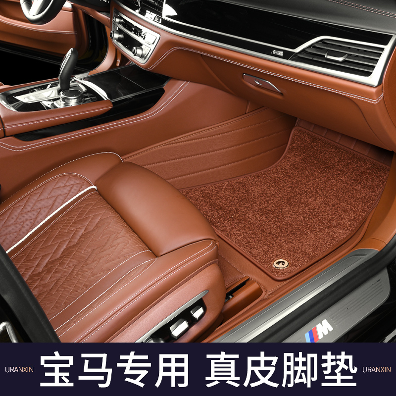 BMW 5 Series 525li530li3 Series 320li7 Series 740li730x7x7x6x4x5x3 car footrests are fully enclosed