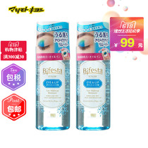 Bonded warehouse shipping Japan Matsumoto kiyoman dan Bifesta binoshi eye lip makeup remover water 145ml*2