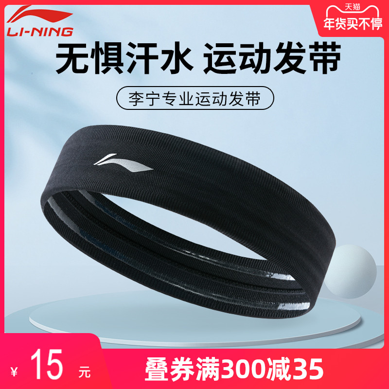 Li Ning sports headband running head wearing sweat belt female fitness sweat yoga 髮 headband basketball male sweat belt