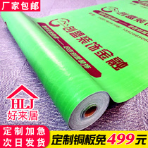 Renovation ground protection film with indoor stair floor tile pad home loaded into the home site one-time thickening customization