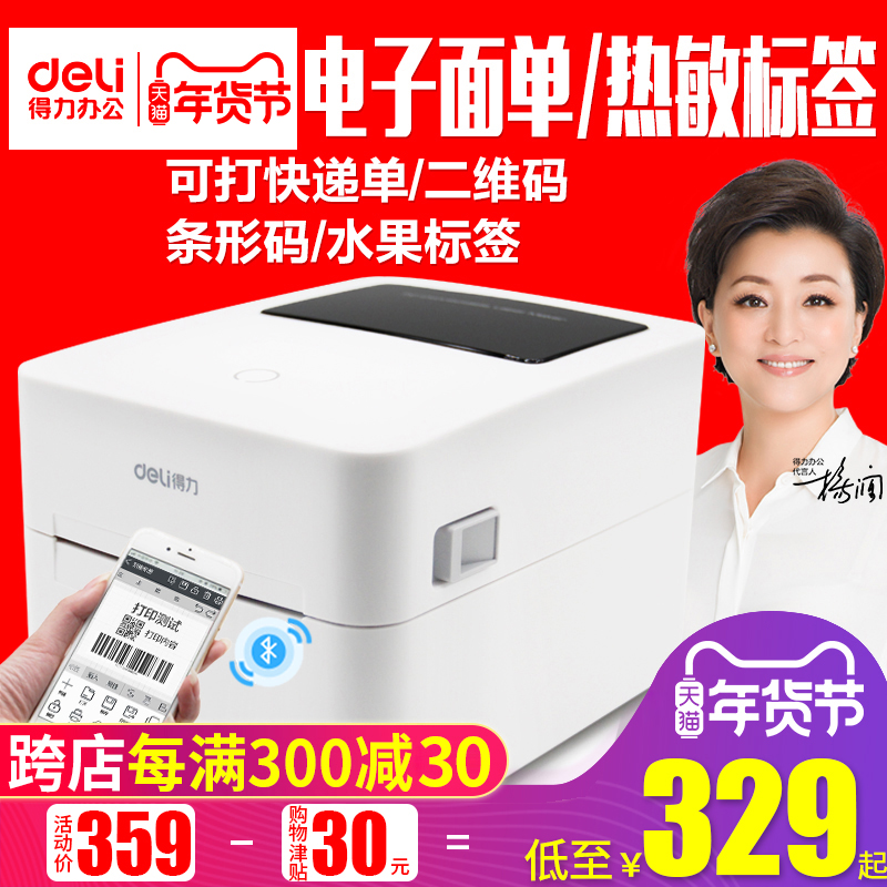Power electronic single printing machine sticker two-dimensional code convenience sticker Taobao rookie order thermal printing machine single-machine Bluetooth standard 籤 bar code printing machine express single printing machine