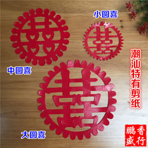 Worship supplies paper-cut sweet flowers paper-cut worship God table paper-tie worship God decoration red circle double happy 1 bag