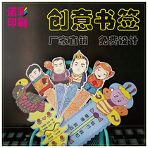 Creative book 籤 custom-made special-shaped paper card cartoon cute DIY to map custom-made tag advertising design.
