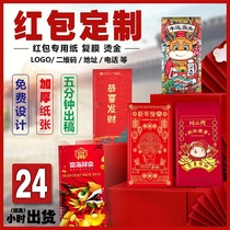 Red envelope custom printing logo creative enterprise company publicity profit is a bag advertising hot gold custom-made New Years production