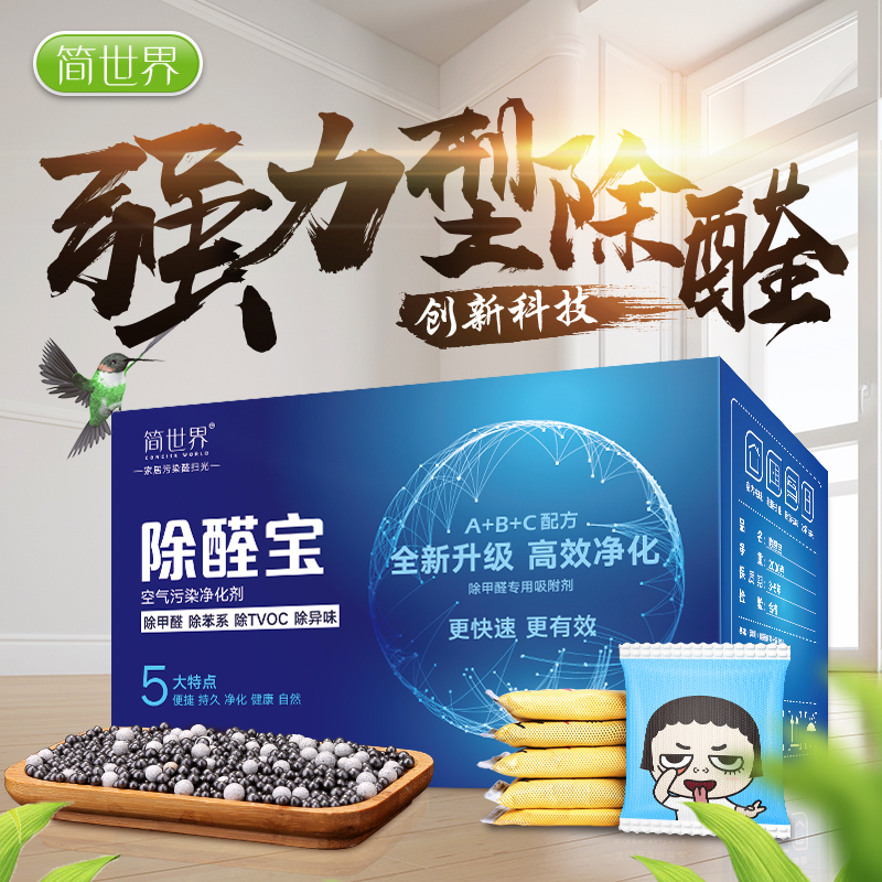 Activated carbon in addition to formaldehyde deodorization new room bamboo charcoal bag to taste home decoration absorb formaldehyde car artifact carbon remover