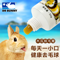Dr. Rabbit hair cream papaya plaster 50g rabbit dragon cat Dutch pig hamster hairball disease applies