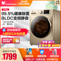 Little swan washing machine fully automatic household 10 kg kg drum-type rental dormitory high temperature sterilization variable frequency mute