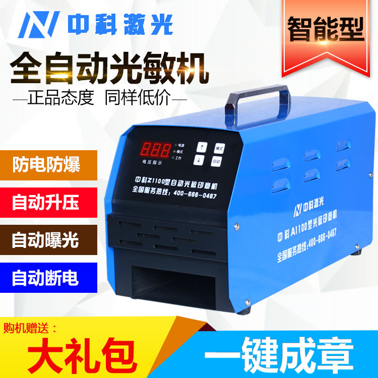 Chinese science engraving machine photosensitive seal machine photosensitive machine commercial high-end three-tube laser engraving exposure machine