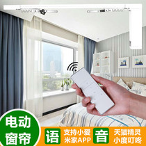 Electric curtain remote control automatic modification of the home lift open and close curtain track rod wiring-free smart home motor
