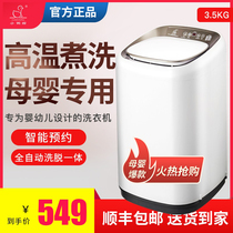 Duckling 3-4kg mini washing machine fully automatic mini-wash all-in-one baby hot cooking and sterilization