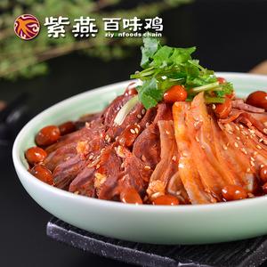 紫燕食品旗舰店