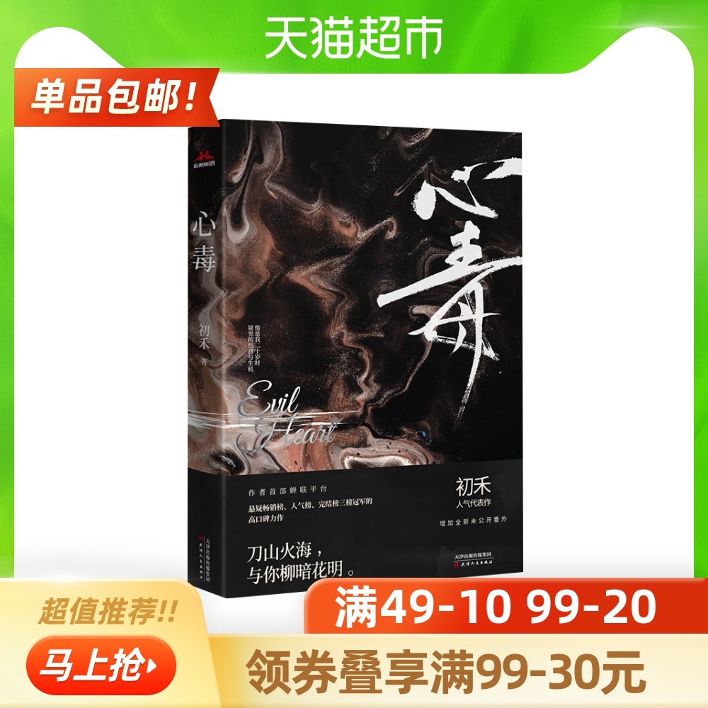 Heart poison with the book to give Q version of the double male main card x 2 plus two wa family photo card  CHU encounter card  Pan outside Xinhua Bookstore