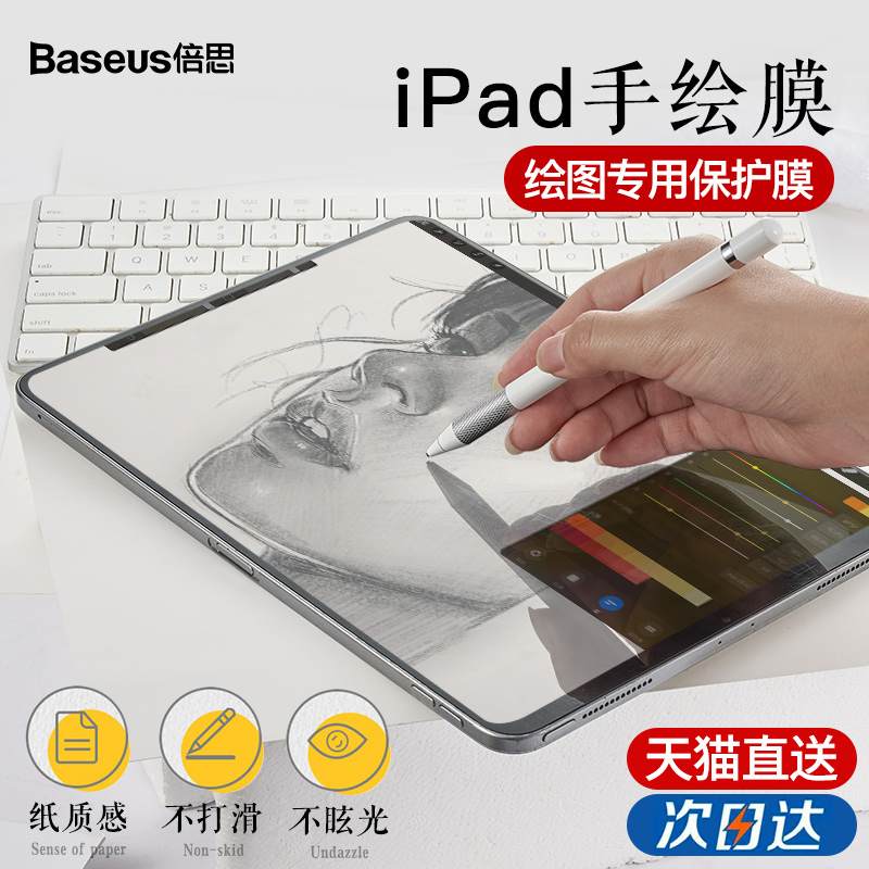 Beth ipad-like paper film ipadair4 3 membrane ipad2020 paper 2019pro10.2 inch 8 matte mini5 film 2018 tempered film 9.7 inch 11 full screen 10.5 handwriting 12.9