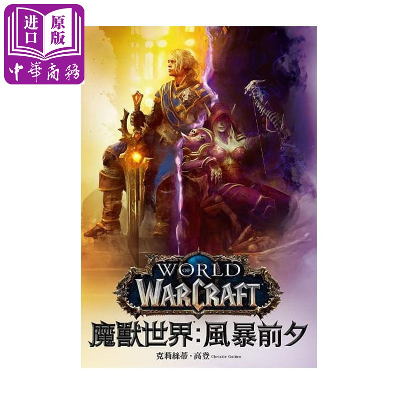 World of Warcraft Poster Gaming Room Wall Decor Print PC Game Art Gift n179