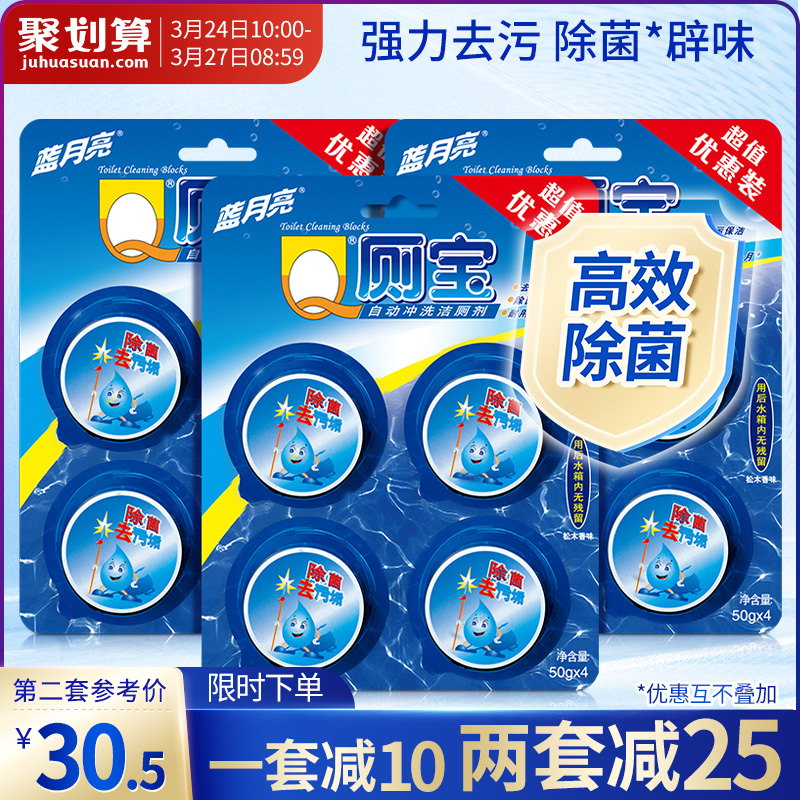 Blue Moon Q toilet treasure automatic cleaning toilet deodorizing fresh cleaning toilet bao blue bubble combination a total of 12 pieces