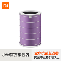 Xiaomi home air purifier cartridge antibacterial version