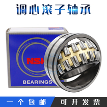 Japan imports NSK heart-tuning roller bearings 23120 23121 23122 23124 23126CAE4CDE4