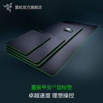 Razer Thunder Snake Heavy Armored Bug V3 E-Race Computer Game Anti-Slip Mouse Pad Fabric Surface FPS Eating Chicken Artifact