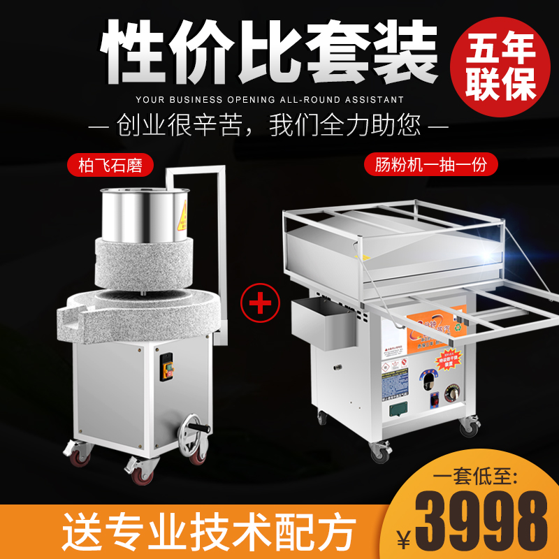 Baifei electric intestinal powder stone mill commercial rice mill household rice pulp machine fully automatic and intestinal powder machine set