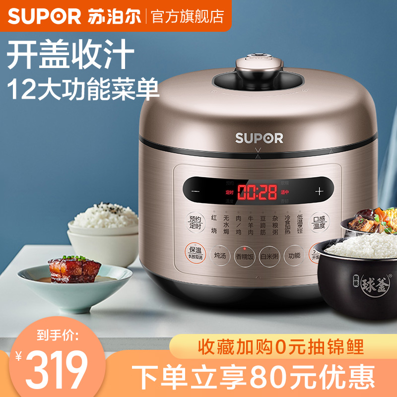 Supor electric pressure cooker household large capacity 5L multi-functional smart double bile ball kettle electric pressure cooker rice cooker stew