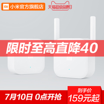 Xiaomi WiFi power cat wireless router set a pair of 300M wall God appliances home signal expander