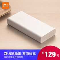 Xiaomi Rechargeable treasure 20000 Ma ultra-thin portable fast charge large capacity mini Mobile Power PO