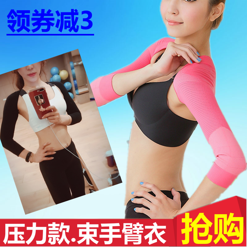 Thin arm sleeve arm seven sleeve arm butterfly sleeve shoulder sun protection slimming body shape tight underwear