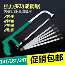 High-carbon saw blade hand-held saw blade hand-cut powerful saw 14 18 24 with a steel saw blade metal carpenter