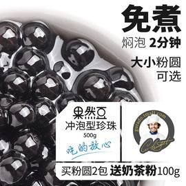 果然豆珍珠奶茶 珍珠免煮珍珠粉圆 黑糖珍珠 批发奶茶店原料专用