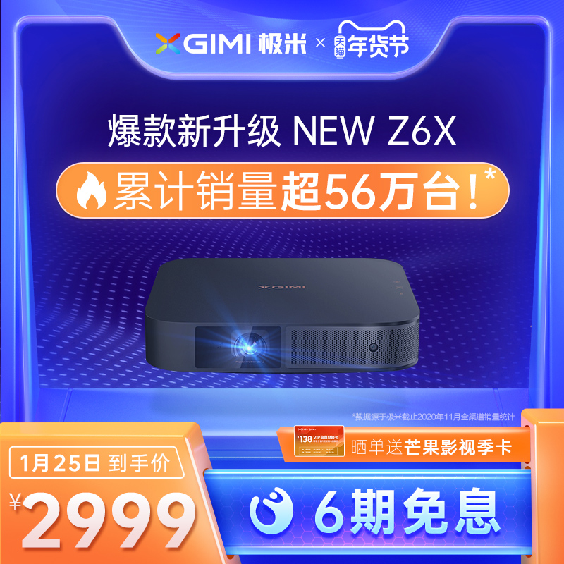 (New product of the year) Extreme Mi NEW Z6X projector home mobile phone projection TV HD 1080P smart wireless projector dormitory bedroom living room home theater entertainment network class