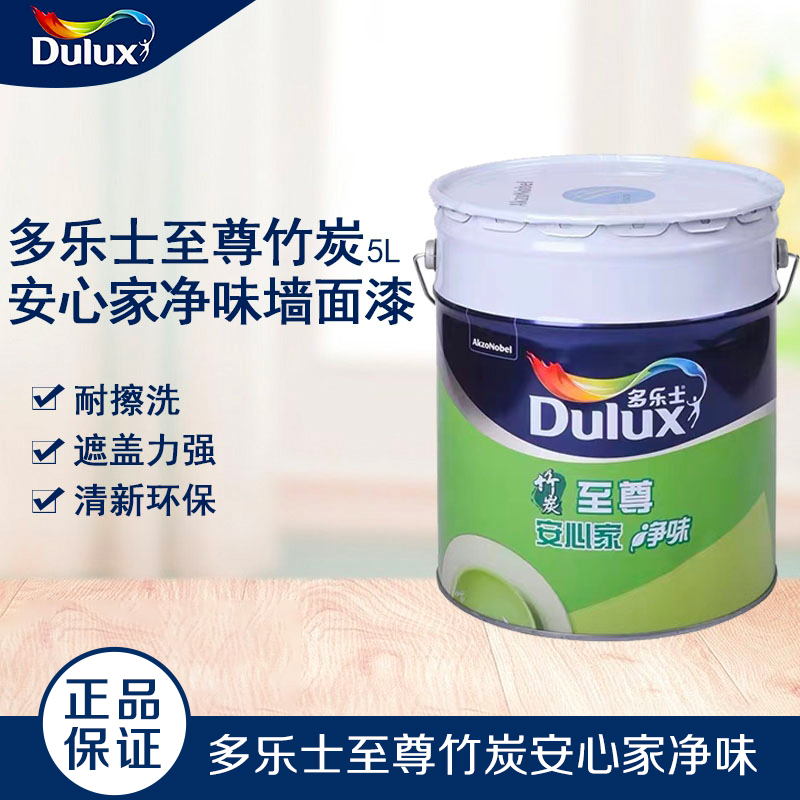 Dulux Daly Bamboo Charcoal Extreme Peace of Mind Home Net Taste Home Interior Wall Latex Paint A8615
