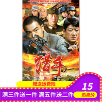 Anti-Japanese War TV series Hunter DVD DVD HD Lisbo Chandidi in Zhen