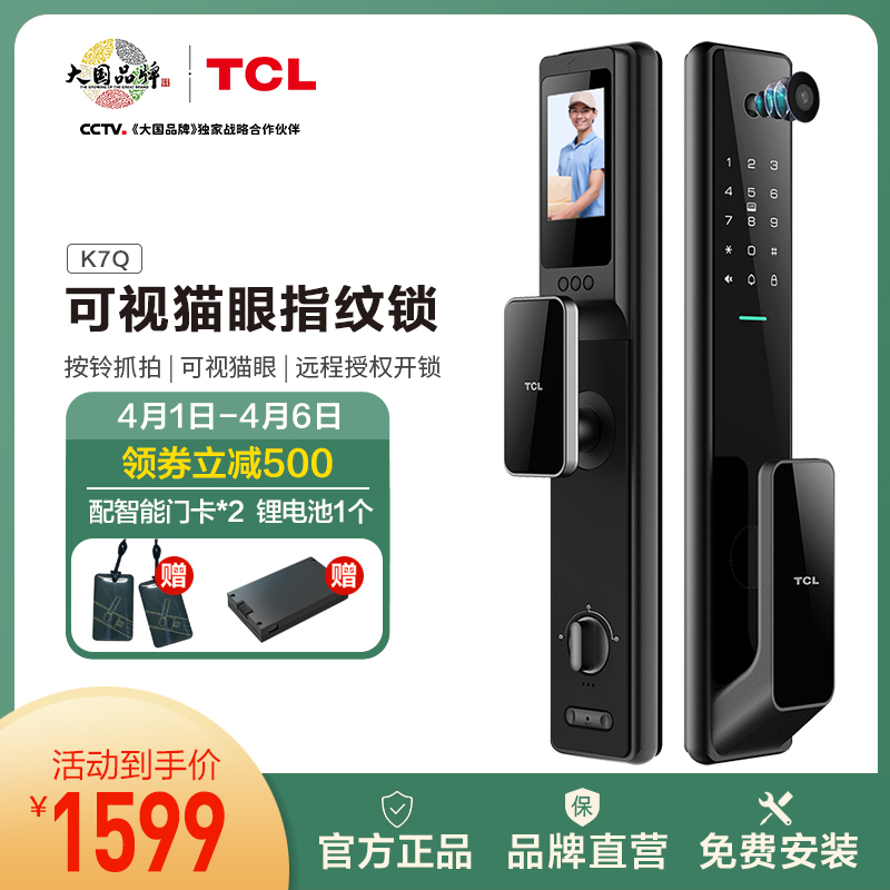 TCL fingerprint lock with surveillance camera smart door lock home anti-theft wooden door automatic electronic password lock K7Q