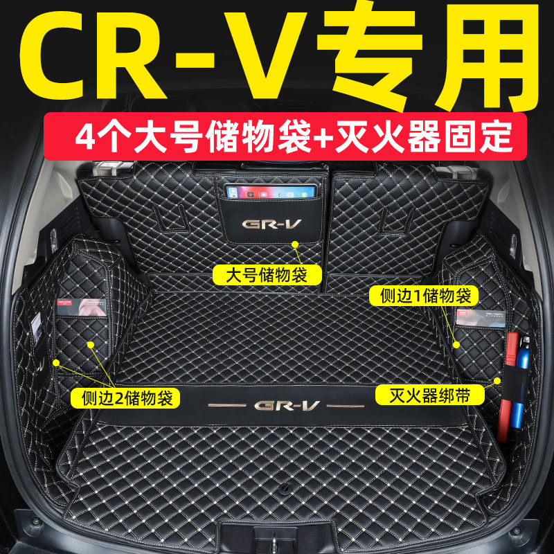 Dedicated 2021 21 Dongfeng Honda crv trunk pad fully surrounded by mixed 2019 new crv trunk pad