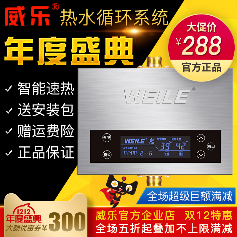 Willer return water returner home automatic circulation to help Pu back pump water heater intelligent preheat zero cold water circulation system