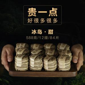 临翔茶叶 – 云南-临沧-临翔区特产