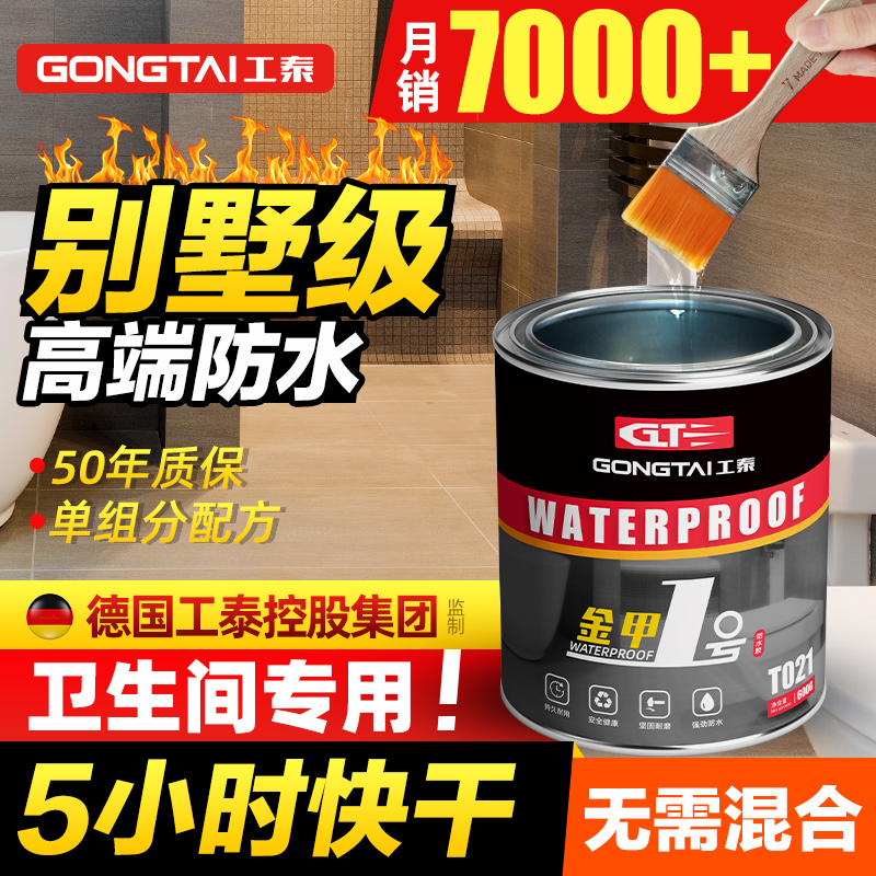 Waterproof to fill leakage powder room waterproof glue special glue free brick transparent material toilet anti-leakage bathroom paint