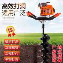 Agricultural single high-power small gasoline machine drilling orchard fertilization piling machine drilling drilling hole drilling rig
