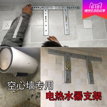 Electric water heater bracket Smith hanging plate universal hanging overhead heart wall dedicated Haier invisible hooks to strengthen the hanging plate