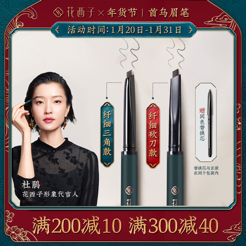 Huaxizi very fine triangular eyebrow pen long-lasting waterproof anti-sweat beginners are not easy to lose color halo dye ultra-fine net red