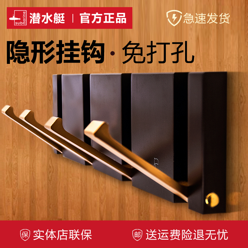 Submarine hanger hook hook into the door clothing cloak hook hook wardrobe black invisible wall no punch wall hanging