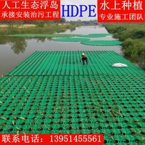 Water eco-floating island pontoon 牀 artificially manufactured aquatic plants to plant pontoon 牀 purifying water quality pontoon greening environmental protection