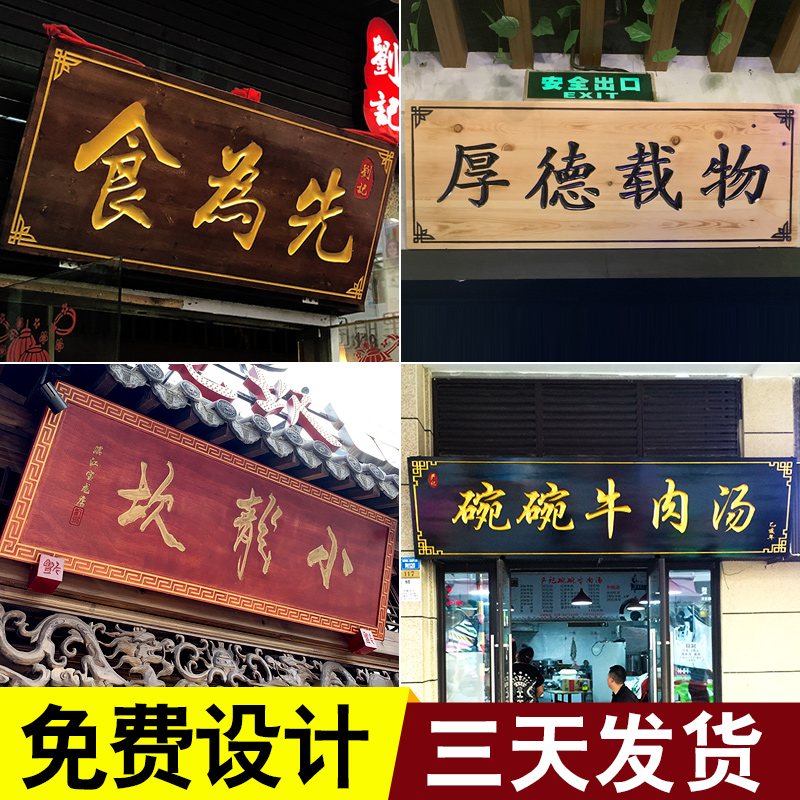 Solid wood plaques are set to be carved wood to open wood forage wood with antique inscriptions signboard wooden door shop pair