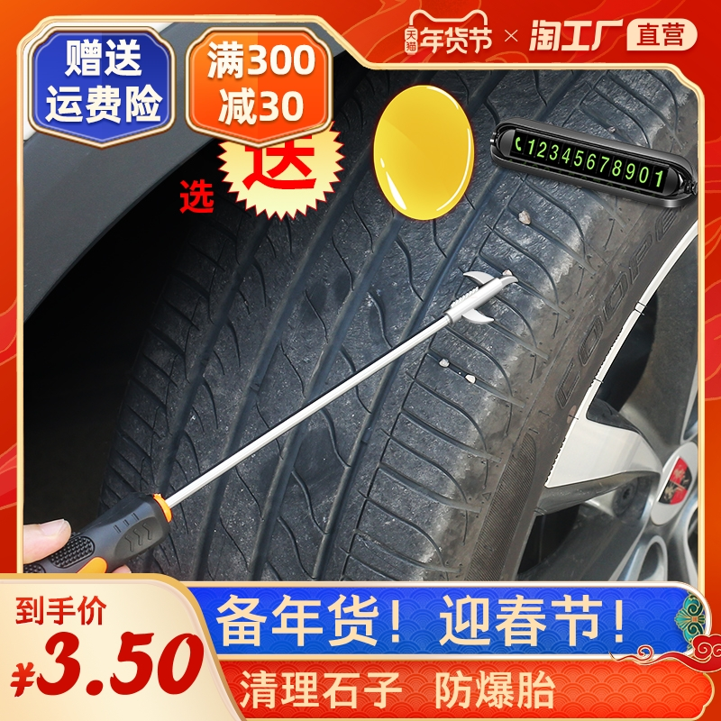 Car tire stone cleaning tool car with clear stone hook multi-functional de-stone hook pick buckle stone artifacts