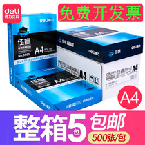 Deli Jiaxuan A4 photocopying paper 70g photocopying white paper 80g draft paper a3 office paper a5 whole box of paper