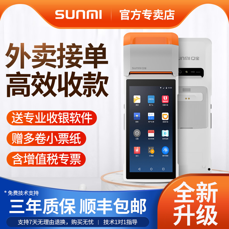 SUNMI merchant Mi Q Bao V2 group hungry takeaway printer fully automatic single artifact retail milk tea shop sweep code ordering cash register portable queue call Bluetooth handheld